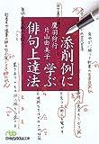添削例に学ぶ俳句上達法 (日経ビジネス人文庫)
