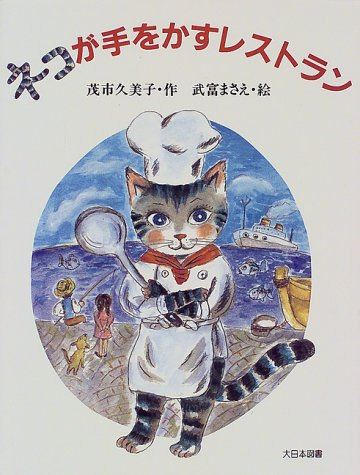 ネコが手をかすレストラン (子どもの本)の詳細を見る