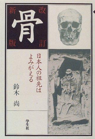 骨—日本人の祖先はよみがえる
