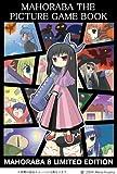 まほらば (8) 【初回限定特装版】ピクチャーゲームブック付 (ガンガンWINGコミックス)