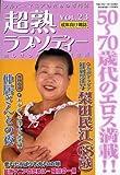 超熟ラプソディー2003年11月号 [雑誌]