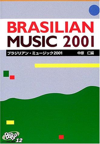 Bepop 12/ブラジリアンミュージック2001 (Be Po P)の詳細を見る