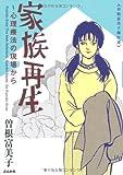曽根富美子傑作選 家族再生~心理療法の現場から (ぶんか社コミック文庫)