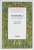 ギャスケル全集〈2〉メアリ・バートン―マンチェスター物語