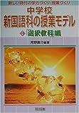 中学校新国語科の授業モデル〈4〉「選択教科」編 (新しい時代の学力づくり・授業づくり)