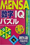 MENSA「数字」IQパズル
