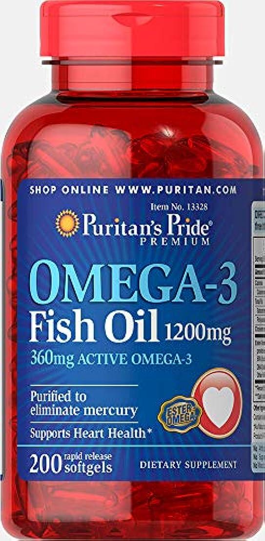 端調和のとれた帝国ピューリタンズプライド(Puritan's Pride) オメガ3 魚油 フィッシュオイル 1200 mg.ソフトジェル