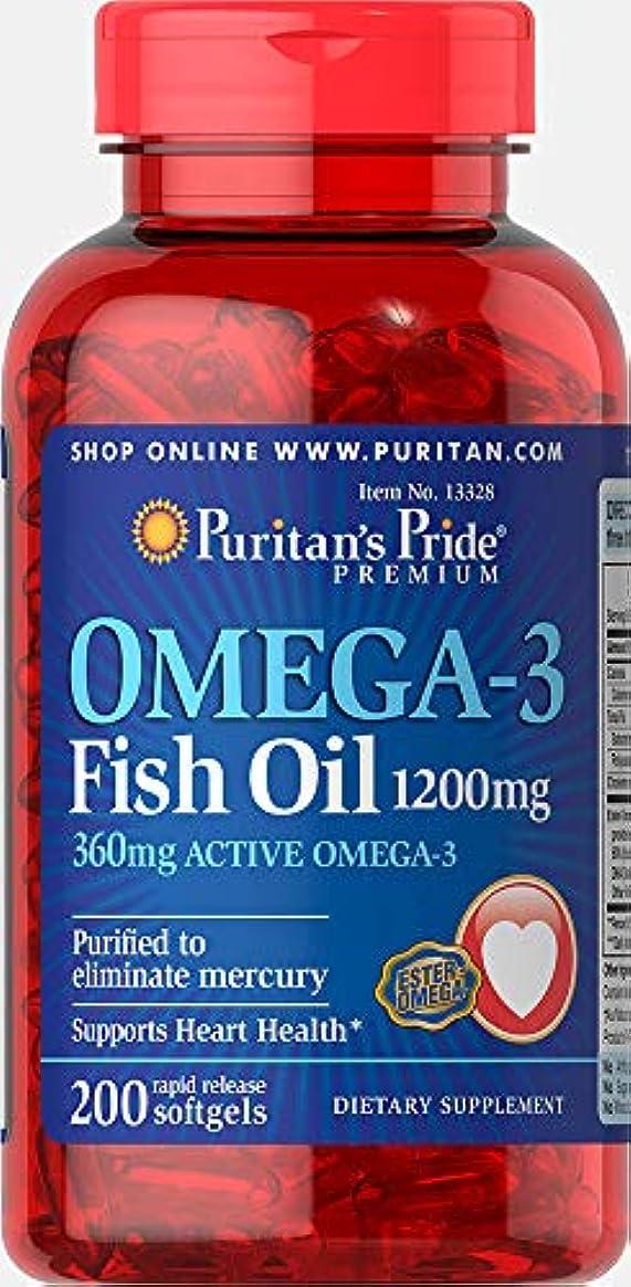 角度調停する欺ピューリタンズプライド(Puritan's Pride) オメガ3 魚油 フィッシュオイル 1200 mg.ソフトジェル