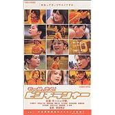 ピンチランナー [VHS]