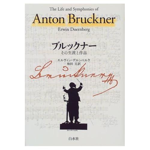 エルヴィン・デルンベルク 著『ブルックナー その生涯と作品』のAmazonの商品頁を開く