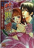 禁断の愛―危険な愛&背徳のH (ハートフルコミックス)