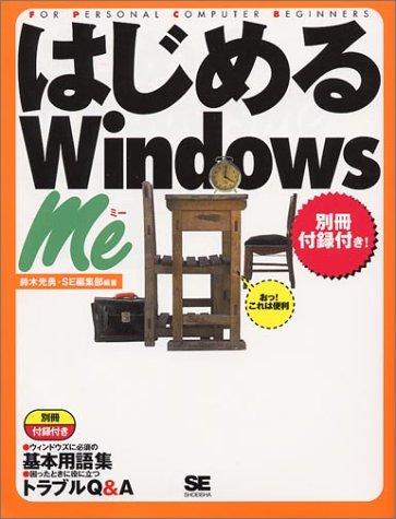 はじめるWindowsMe (For personal computer beginners)