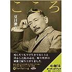 夏目漱石「こころ」