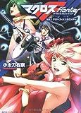 マクロスフロンティア  Vol.1 クロース・エンカウンター (角川スニーカー文庫)