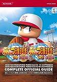 実況パワフルプロ野球14決定版 実況パワフルプロ野球Wii決定版完全公式ガイド (KONAMI OFFICIAL BOOKS)