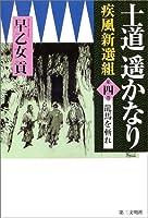 士道遙かなり―疾風新選組〈第4巻〉龍馬を斬れ (疾風新撰組)