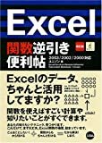 Excel関数逆引き便利帖―2003/2002/2000対応