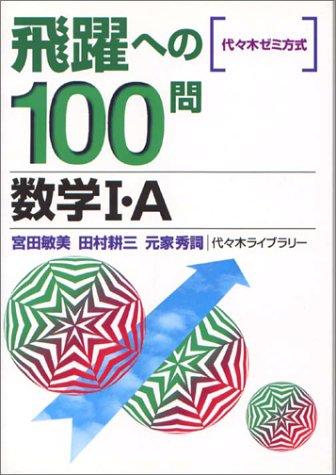 飛躍への100問数学I・A―代々木ゼミ方式