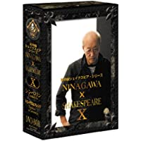彩の国シェイクスピア・シリーズ NINAGAWA × SHAKESPEARE DVD BOX X