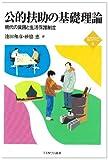 公的扶助の基礎理論―現代の貧困と生活保護制度 (新・MINERVA福祉ライブラリー 4)