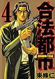 合法都市 4 (ヤングジャンプコミックス)