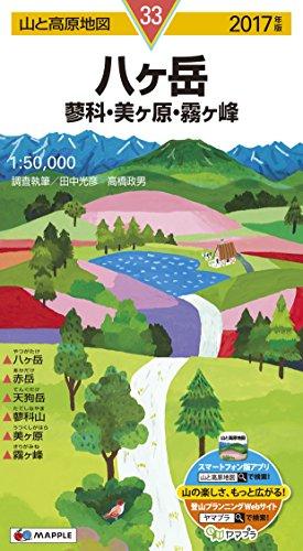 山と高原地図 八ヶ岳 蓼科・美ヶ原・霧ヶ峰 2017