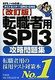 【テストセンター・SPI3‐G対応】転職者用SPI3 攻略問題集【改訂版】