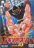 キン肉マン Vol.4 [DVD]