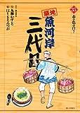築地魚河岸三代目 35 (ビッグコミックス)