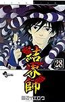 結界師 28 (少年サンデーコミックス)