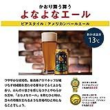 お中元 [クラフト ビール][包装済]金賞エールビール飲み比べ4種15缶 ヤッホーブルーイング よなよなエールギフト