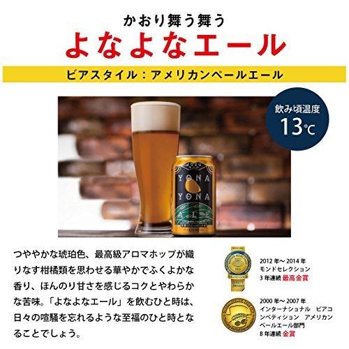 お中元 [クラフト ビール][包装済]金賞エールビール飲み比べ4種10缶 ヤッホーブルーイング よなよなエールギフト