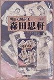 明治の翻訳王 森田思軒