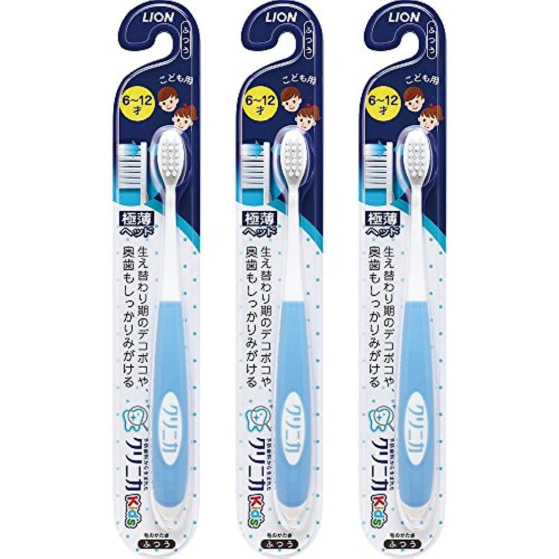 剃る廃止する特にクリニカKid's ハブラシ 6-12才用 3本パック(ブルー)