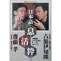 日本語「息」「活」「粋」―7時間ぶっとおしトーク・ライブ!言葉のおしゃれデスマッチ!