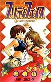 プリティフェイス 5 (ジャンプコミックス)
