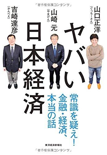 ヤバい日本経済の詳細を見る