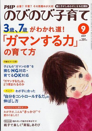 PHPのびのび子育て 2017年 09 月号 [雑誌]