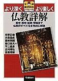 仏教詳解 (学研雑学百科)