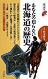 あなたの知らない北海道の歴史 (歴史新書)