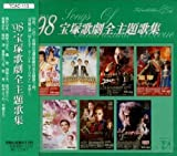 98宝塚歌劇全主題歌集