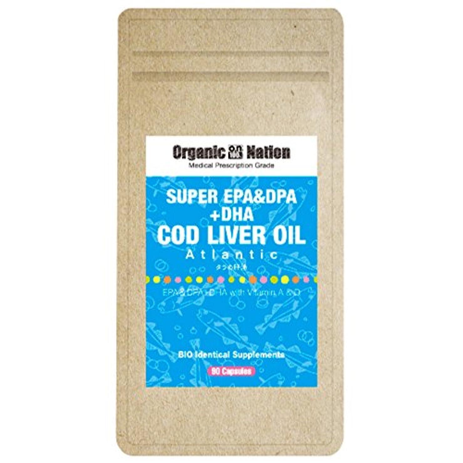 クリエイティブ透過性傭兵Organic Nation スーパーEPA+DPA+DHA タラの肝油 90カプセル