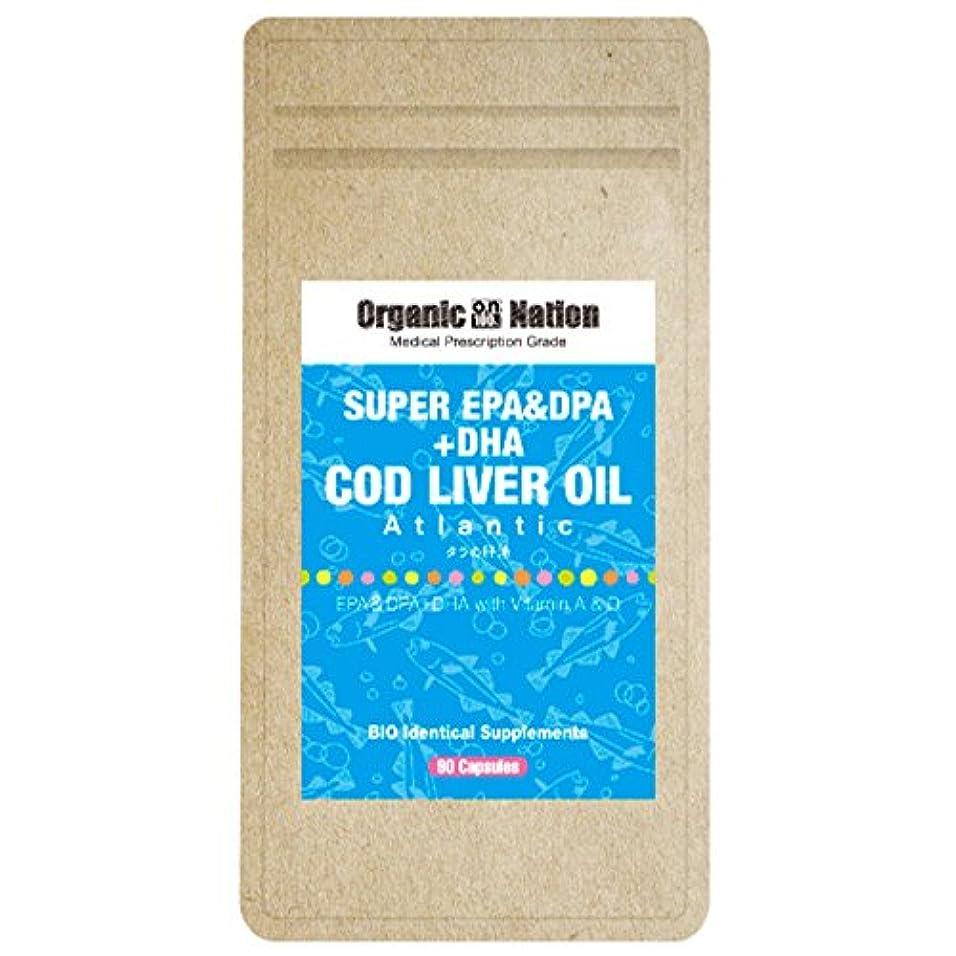 レッスン自分のライドOrganic Nation スーパーEPA+DPA+DHA タラの肝油 90カプセル