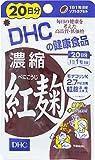 DHC 濃縮紅麹 20日分 20粒