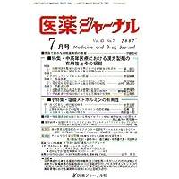 医薬ジャーナル 2007年 07月号 [雑誌]