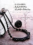 ビーズとかぎ針で。大人スタイルのジュエリークロッシェ----編んで作るアクセサリー