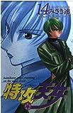 特攻天女 14 (少年チャンピオン・コミックス)