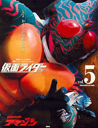 仮面ライダー 昭和 vol.5 仮面ライダーアマゾン (平成...