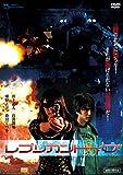 レプリカント・イブ[DVD]