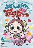 よばれてとびでて!アクビちゃん(12) [DVD]